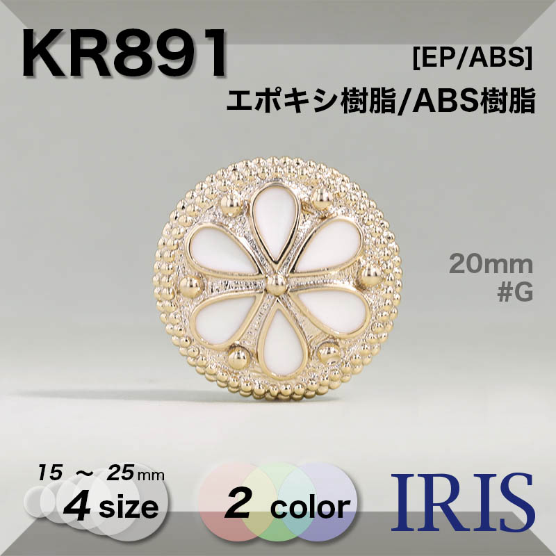KR891 エポキシ樹脂/ABS樹脂 角カン足ボタン  4サイズ2色展開