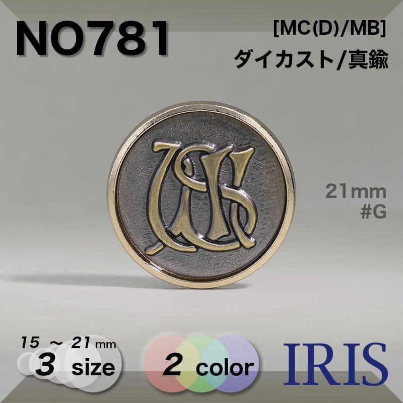 NO781 ダイカスト/真鍮 その他ボタン  3サイズ2色展開