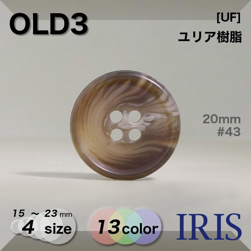 OLD3 ユリア樹脂 表穴4つ穴ボタン  4サイズ13色展開