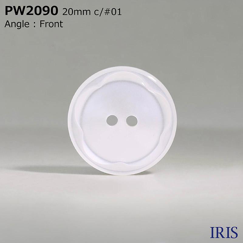 PW2090 ポリエステル樹脂 表穴2つ穴ボタン  5サイズ2色展開