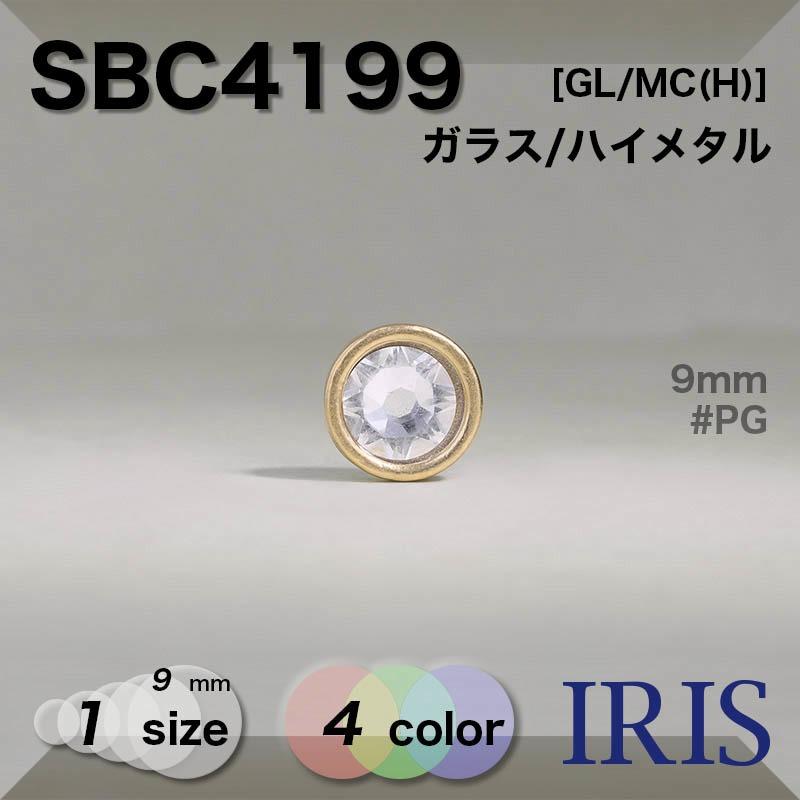 SBC4199 ガラス/ハイメタル トンネル足ボタン  1サイズ4色展開