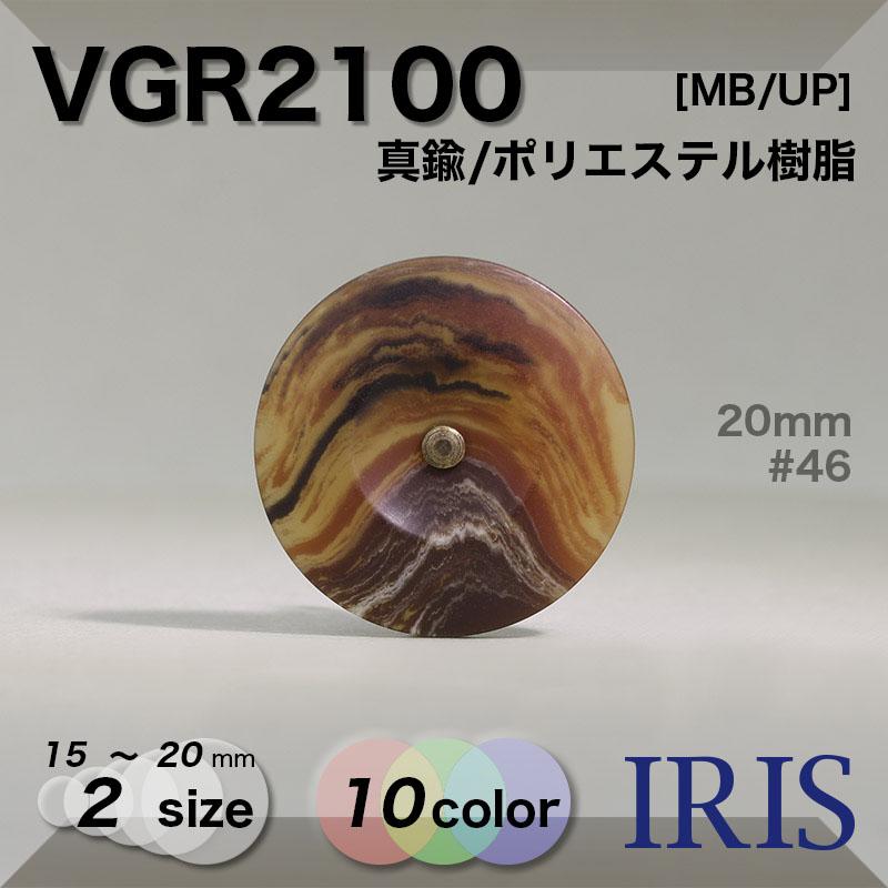 VGR2100 真鍮/ポリエステル樹脂 丸カン足ボタン  2サイズ10色展開