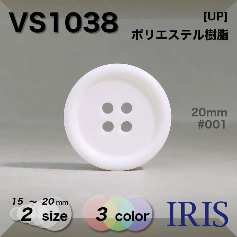 VS1038 ポリエステル樹脂 表穴4つ穴ボタン  2サイズ3色展開