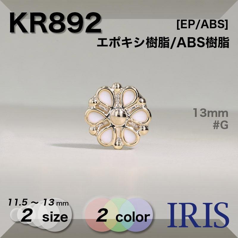 KR892 エポキシ樹脂/ABS樹脂 角カン足ボタン  2サイズ2色展開
