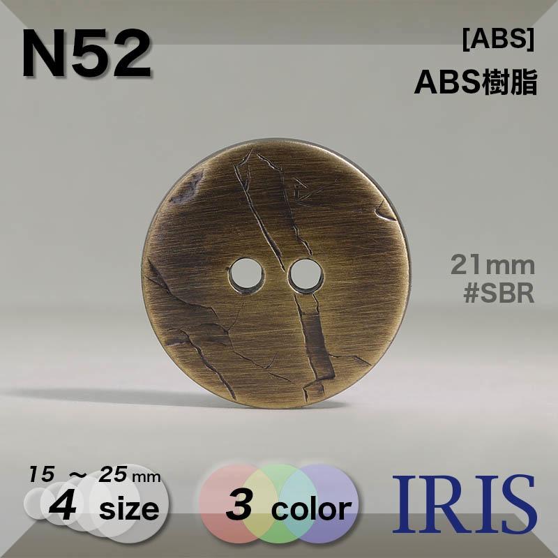 N52 ABS樹脂 表穴2つ穴ボタン  4サイズ3色展開