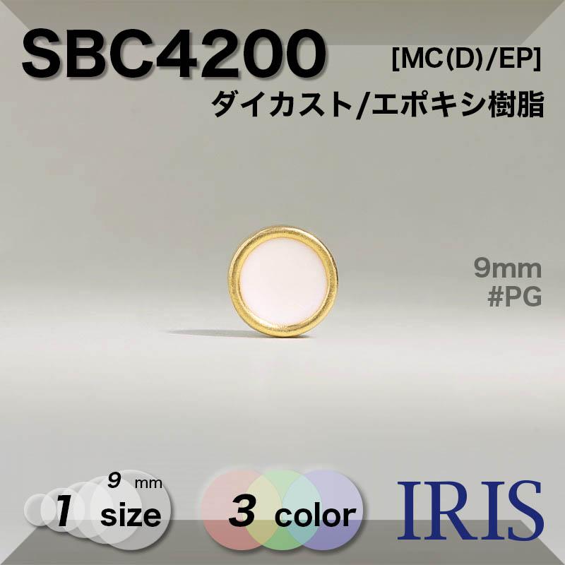 SBC4200 ダイカスト/エポキシ樹脂 トンネル足ボタン  1サイズ3色展開