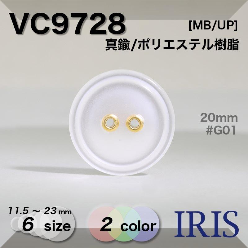 VC9728 真鍮/ポリエステル樹脂 表穴2つ穴ボタン  6サイズ2色展開