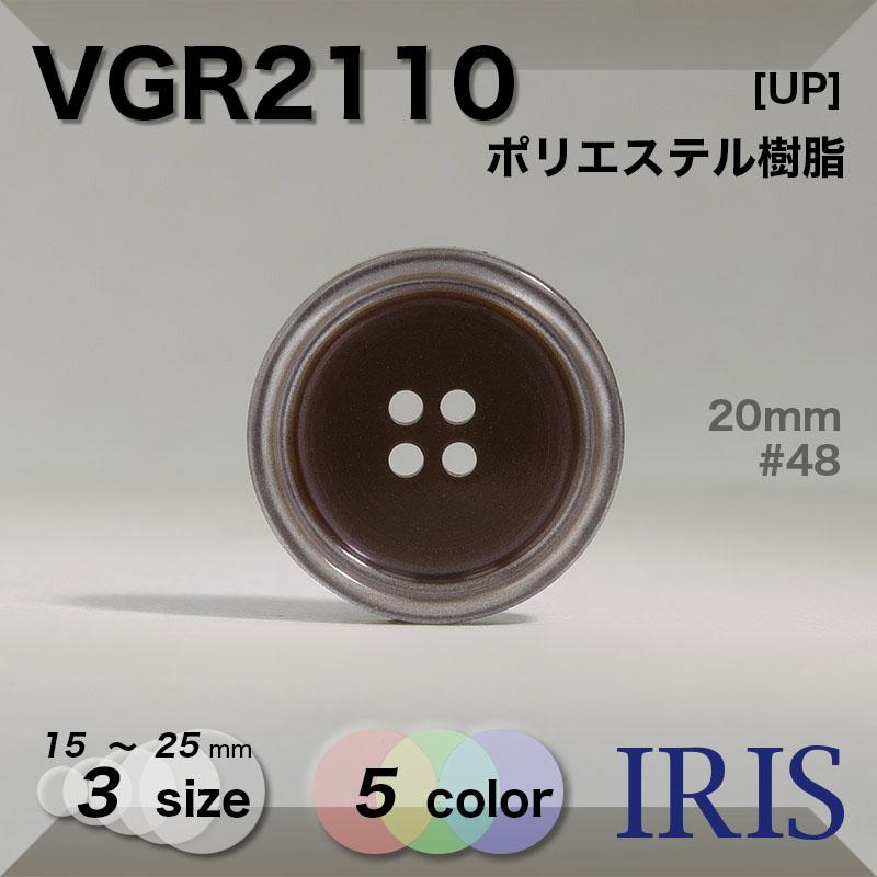 VGR2110 ポリエステル樹脂 表穴4つ穴ボタン  3サイズ5色展開