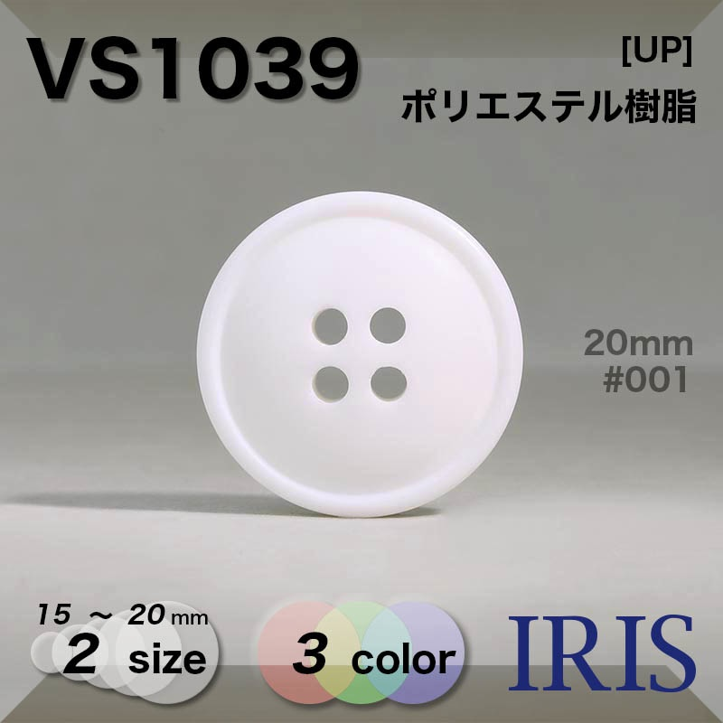VS1039 ポリエステル樹脂 表穴4つ穴ボタン  2サイズ3色展開