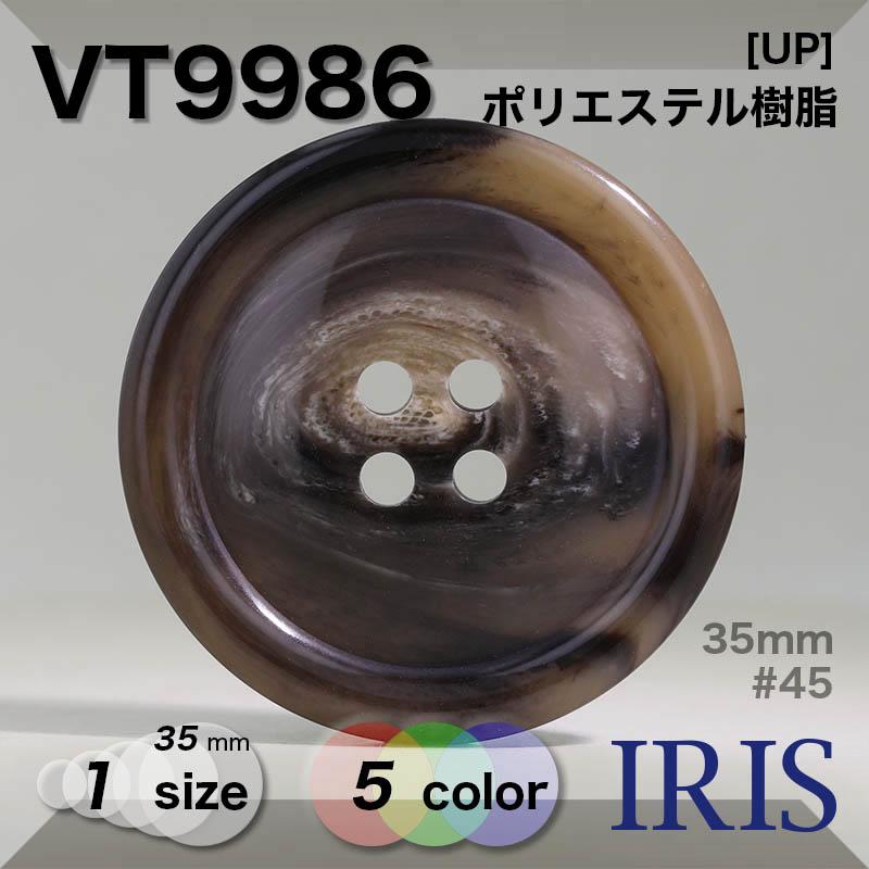 VT9986 ポリエステル樹脂 表穴4つ穴ボタン  1サイズ5色展開