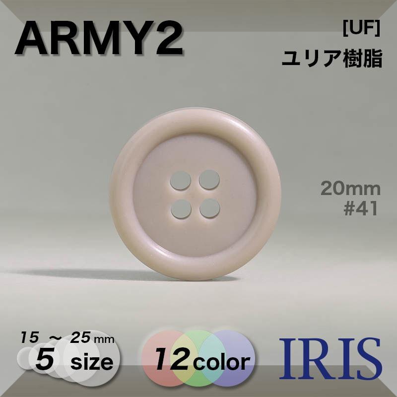 ARMY2 ユリア樹脂 表穴4つ穴ボタン  5サイズ12色展開