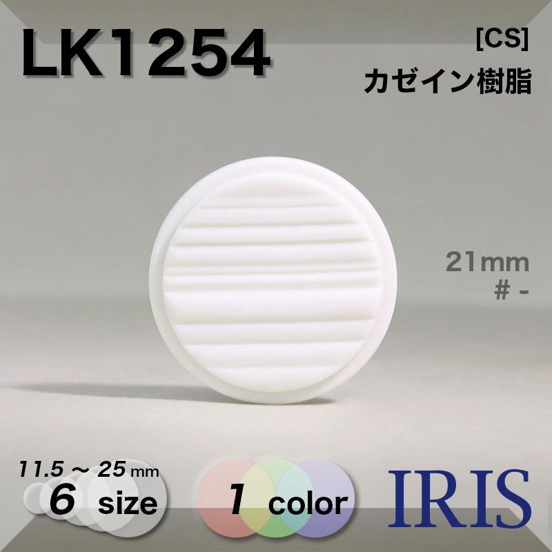 LK1254 カゼイン樹脂 トンネル足ボタン  6サイズ1色展開