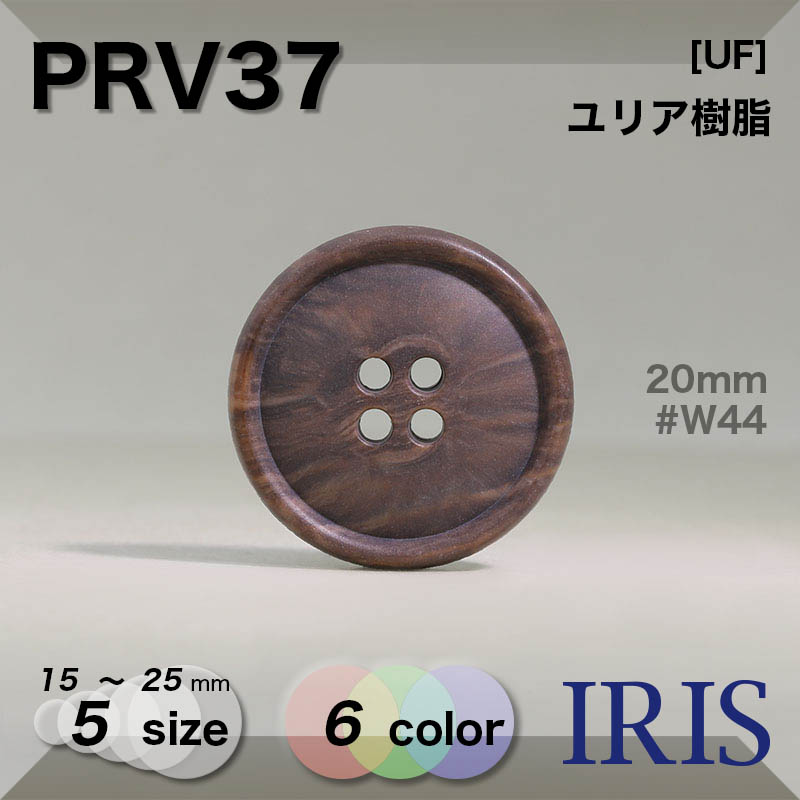 PRV37 ユリア樹脂 表穴4つ穴ボタン  5サイズ6色展開