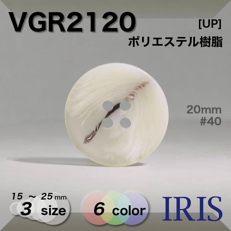 VGR2120 ポリエステル樹脂 表穴4つ穴ボタン  3サイズ6色展開