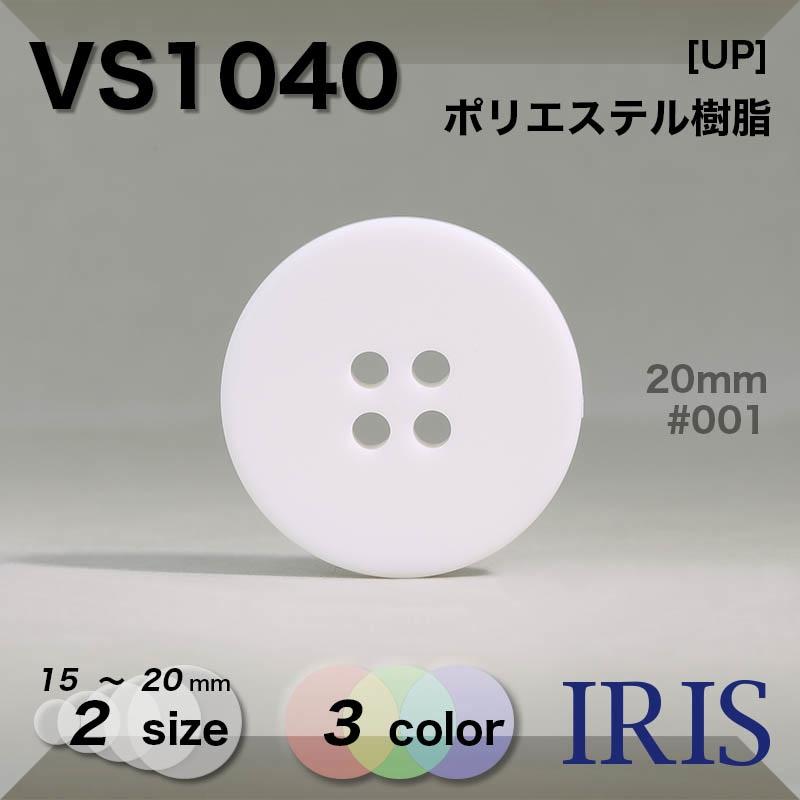 VS1040 ポリエステル樹脂 表穴4つ穴ボタン  2サイズ3色展開