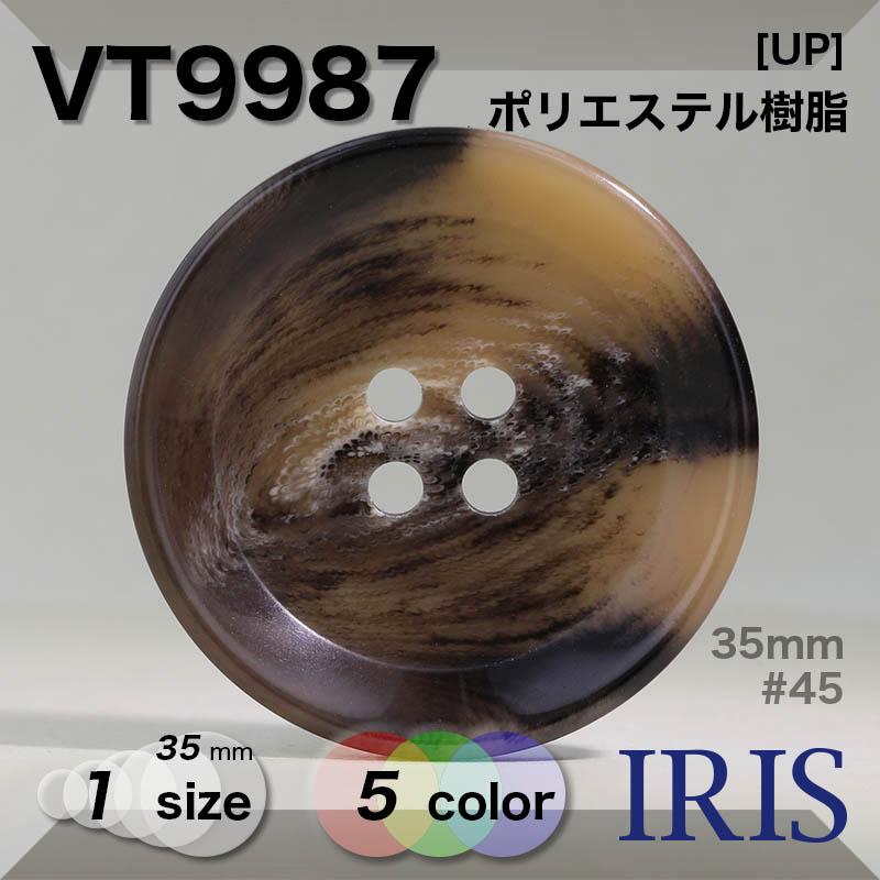 VT9987 ポリエステル樹脂 表穴4つ穴ボタン  1サイズ5色展開