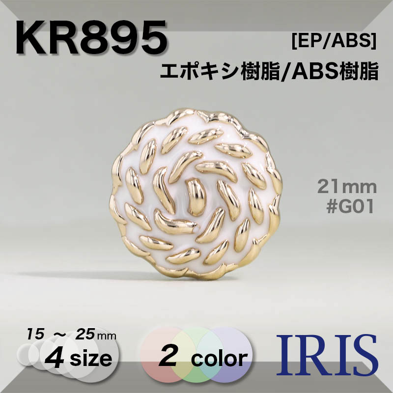 KR895 エポキシ樹脂/ABS樹脂 角足ボタン  4サイズ2色展開