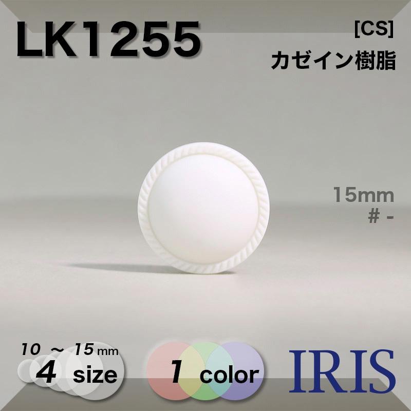 LK1255 カゼイン樹脂 トンネル足ボタン  4サイズ1色展開