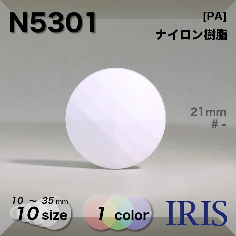 N5301 ナイロン樹脂 角足ボタン  10サイズ1色展開