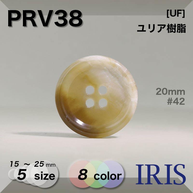 PRV38 ユリア樹脂 表穴4つ穴ボタン  5サイズ8色展開