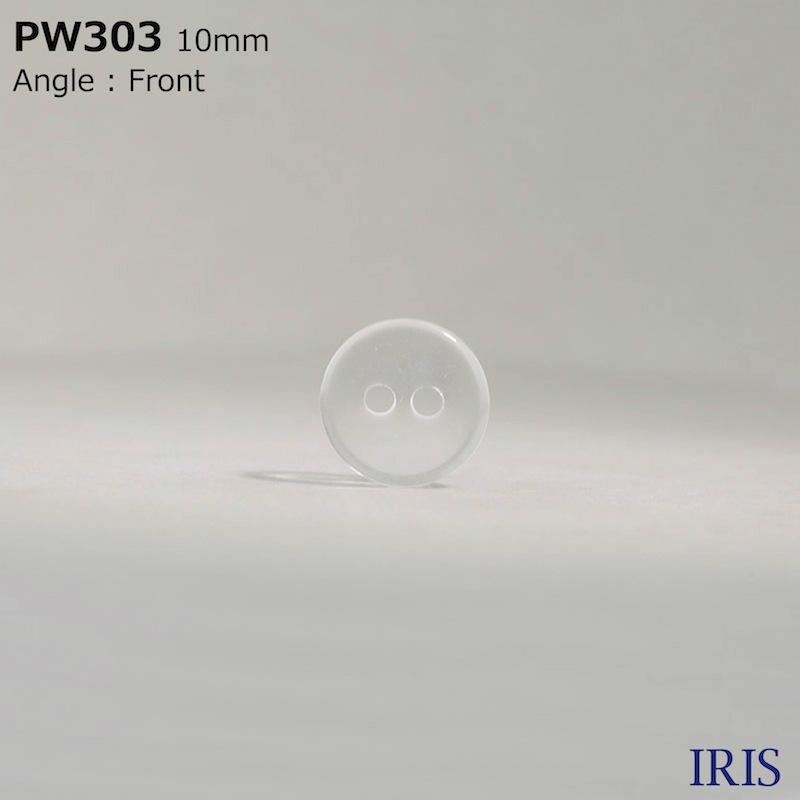 PW303 ポリエステル樹脂 表穴2つ穴ボタン  2サイズ2色展開