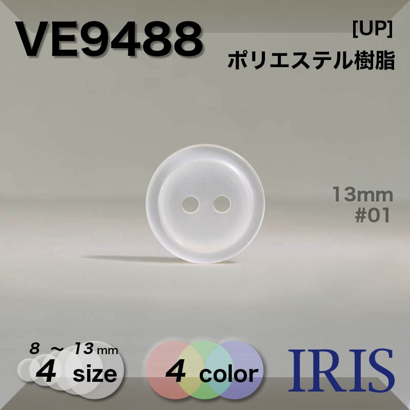 VE9488 ポリエステル樹脂 表穴2つ穴ボタン  4サイズ4色展開