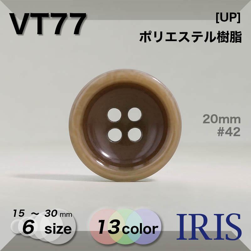 VT77 ポリエステル樹脂 表穴4つ穴ボタン  6サイズ13色展開