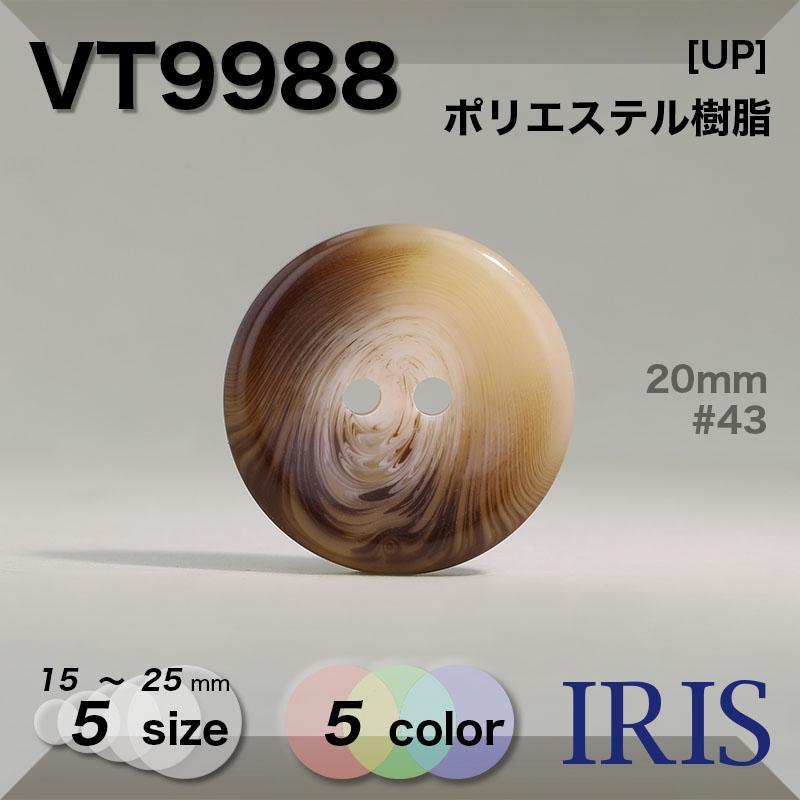 VT9988 ポリエステル樹脂 表穴2つ穴ボタン  5サイズ5色展開
