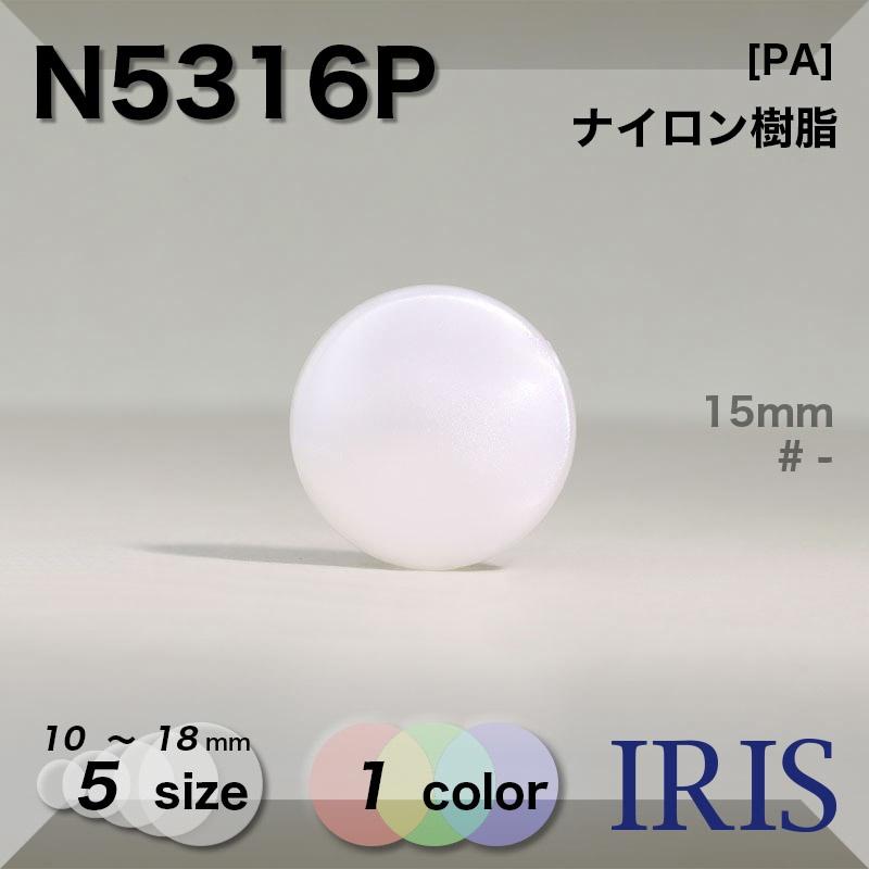 N5316P ナイロン樹脂 トンネル足ボタン  5サイズ1色展開