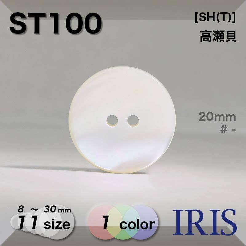 ST100 高瀬貝 表穴2つ穴ボタン  11サイズ1色展開