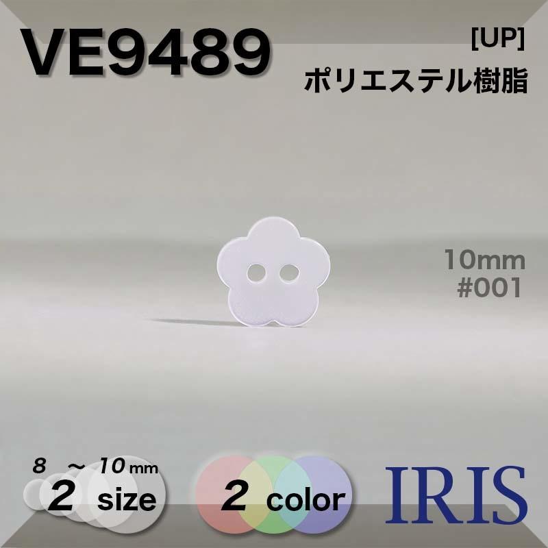 VE9489 ポリエステル樹脂 表穴2つ穴ボタン  2サイズ2色展開