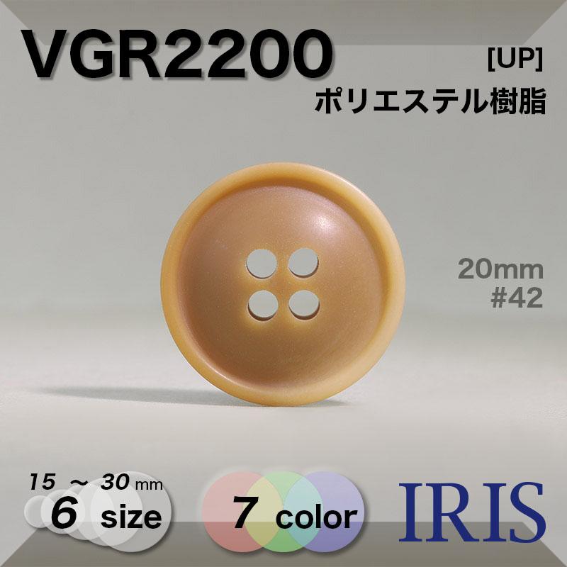 VGR2200 ポリエステル樹脂 表穴4つ穴ボタン  6サイズ7色展開