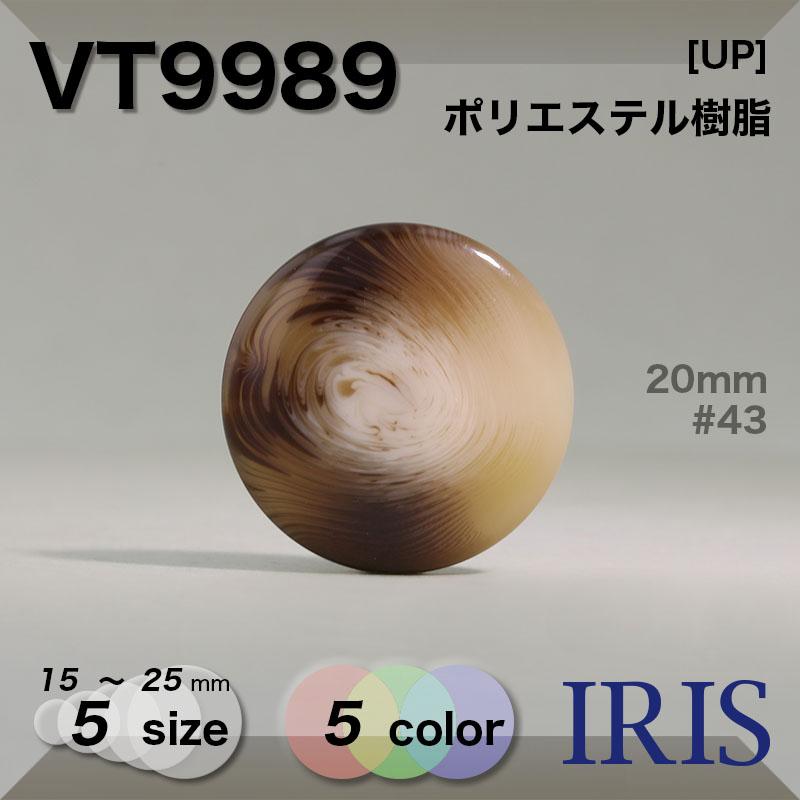 VT9989 ポリエステル樹脂 トンネル足ボタン  5サイズ5色展開
