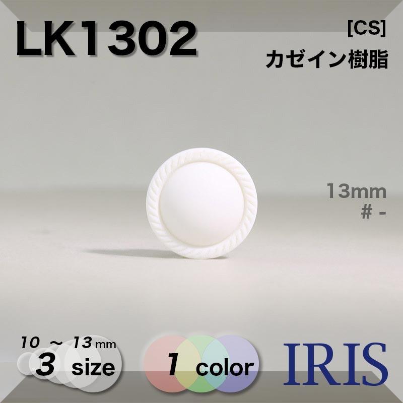 LK1302 カゼイン樹脂 角足ボタン  3サイズ1色展開