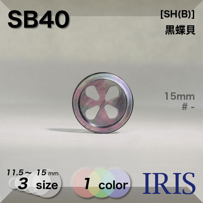 SB40 黒蝶貝 表穴4つ穴ボタン  3サイズ1色展開