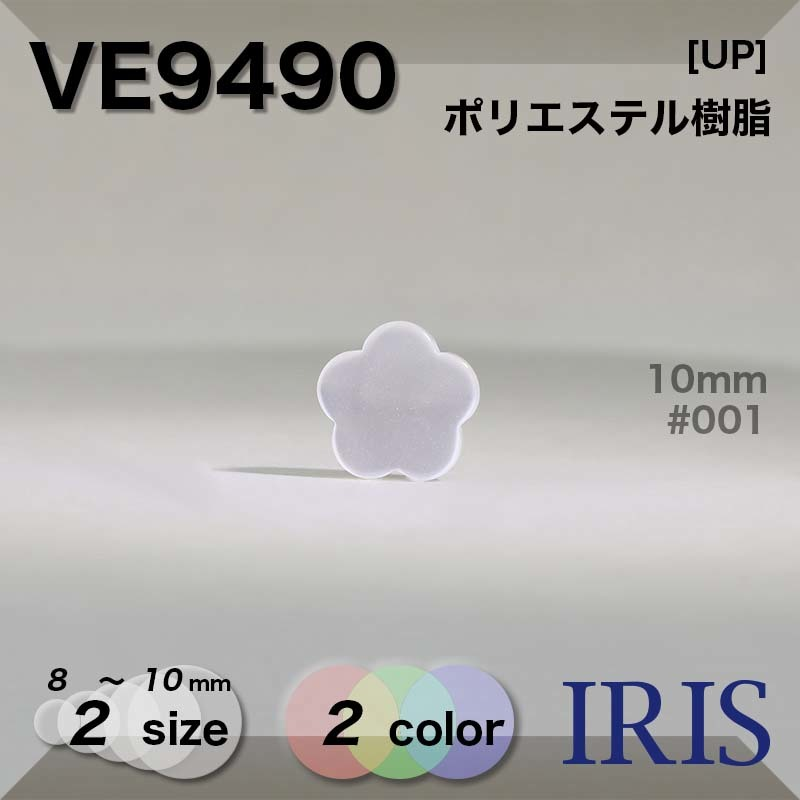 VE9490 ポリエステル樹脂 トンネル足ボタン  2サイズ2色展開