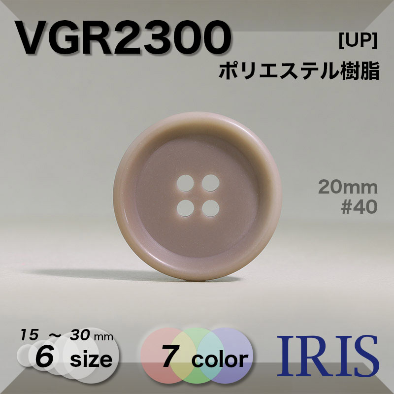 VGR2300 ポリエステル樹脂 表穴4つ穴ボタン  6サイズ7色展開