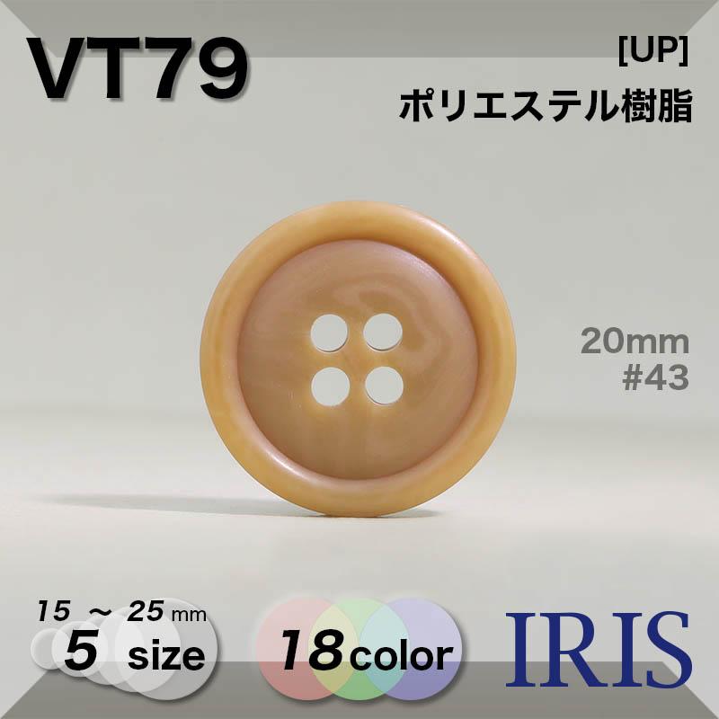 VT79 ポリエステル樹脂 表穴4つ穴ボタン  5サイズ18色展開