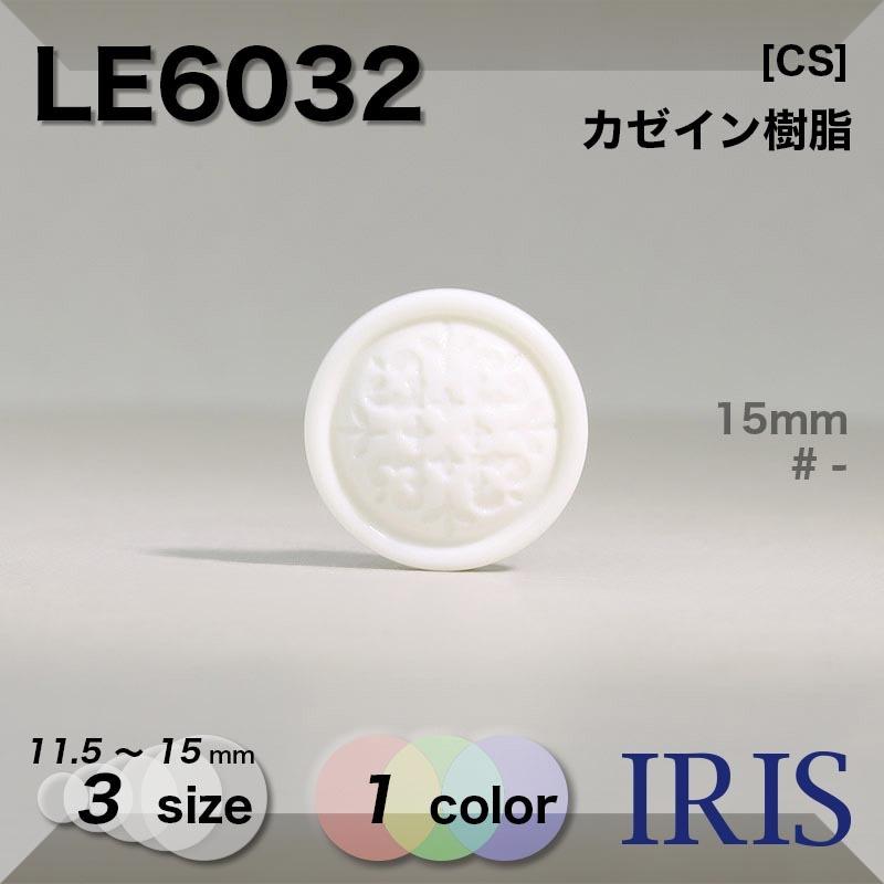 LE6032 カゼイン樹脂 角足ボタン  3サイズ1色展開