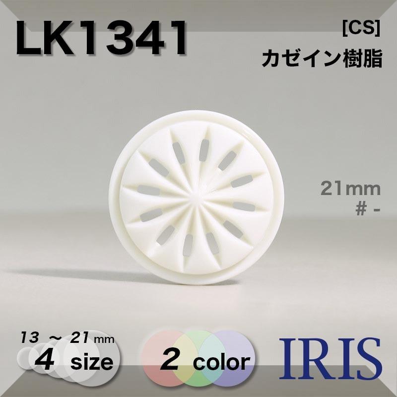 LK1341 カゼイン樹脂 棒足ボタン  4サイズ2色展開