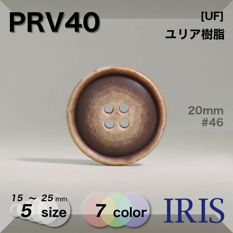 PRV40 ユリア樹脂 表穴4つ穴ボタン  5サイズ7色展開