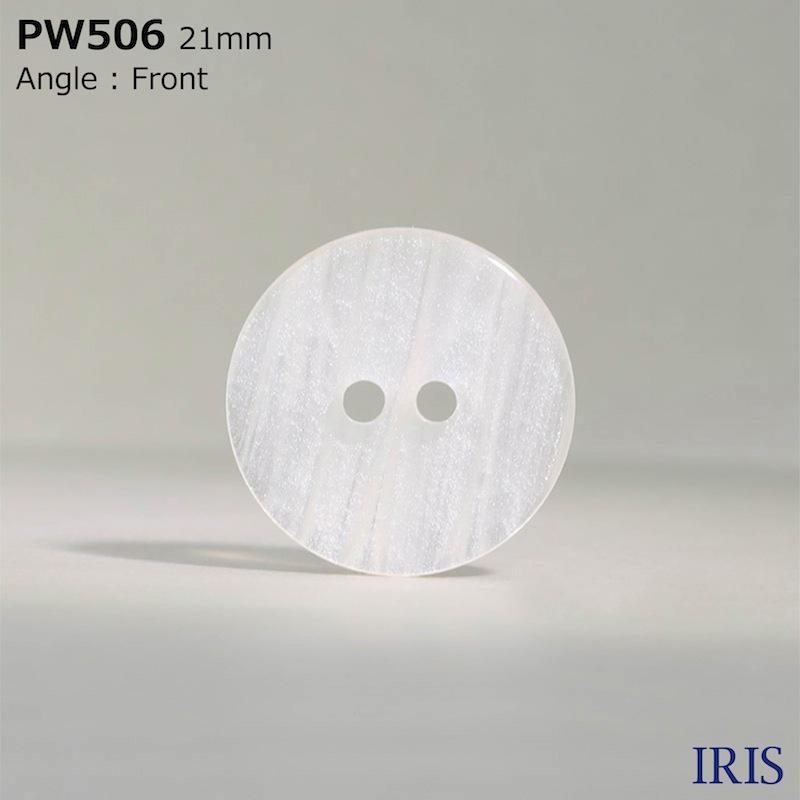 PW506 ポリエステル樹脂 表穴2つ穴ボタン  7サイズ1色展開