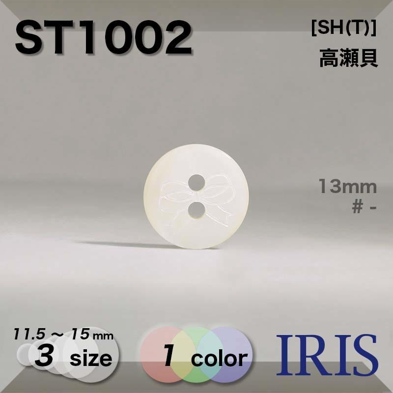 ST1002 高瀬貝 表穴2つ穴ボタン  3サイズ1色展開