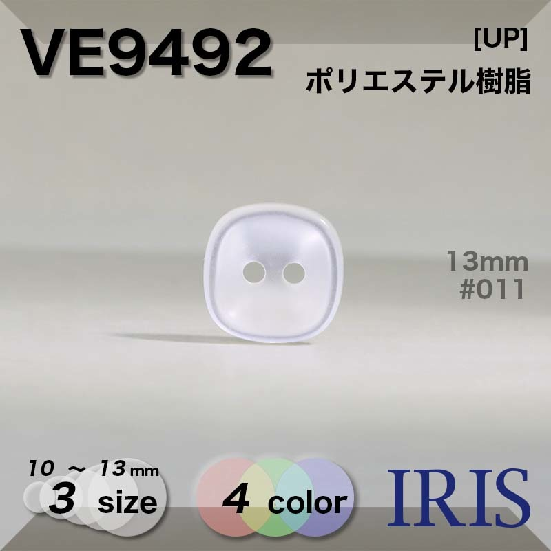 VE9492 ポリエステル樹脂 表穴2つ穴ボタン  3サイズ4色展開