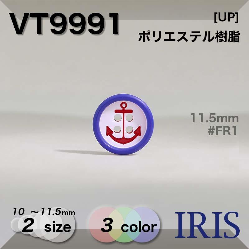 VT9991 ポリエステル樹脂 表穴4つ穴ボタン  2サイズ3色展開