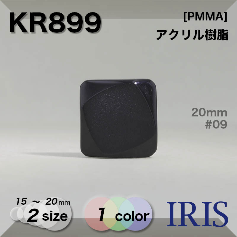 KR899 アクリル樹脂 トンネル足ボタン  2サイズ1色展開