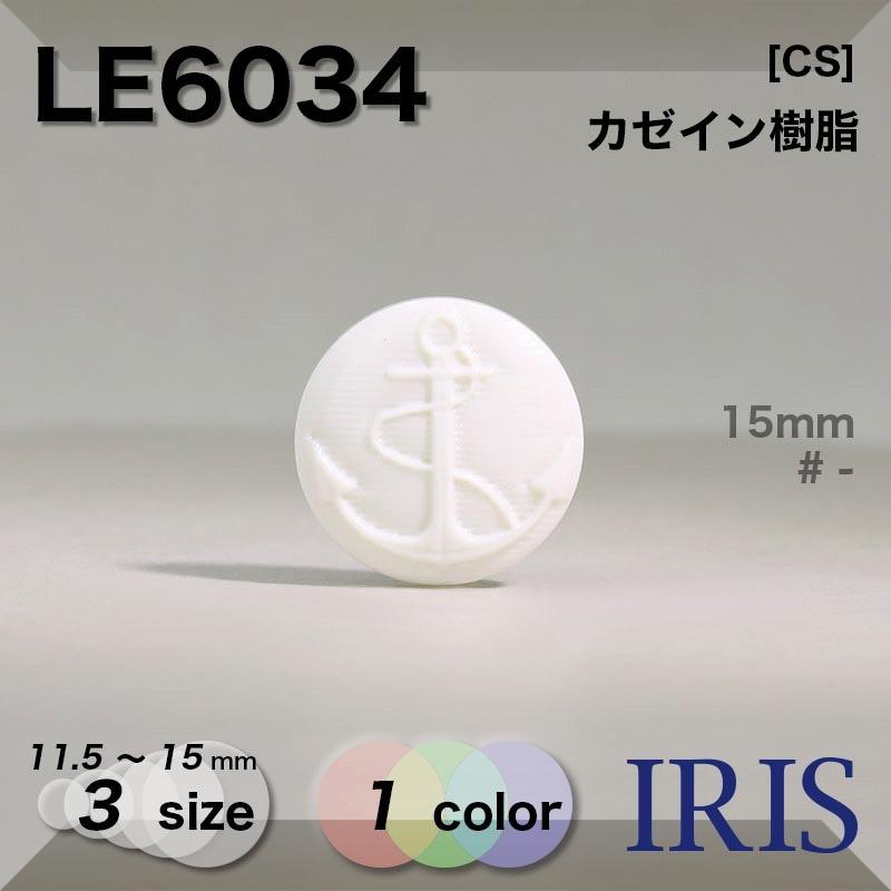 LE6034 カゼイン樹脂 トンネル足ボタン  3サイズ1色展開