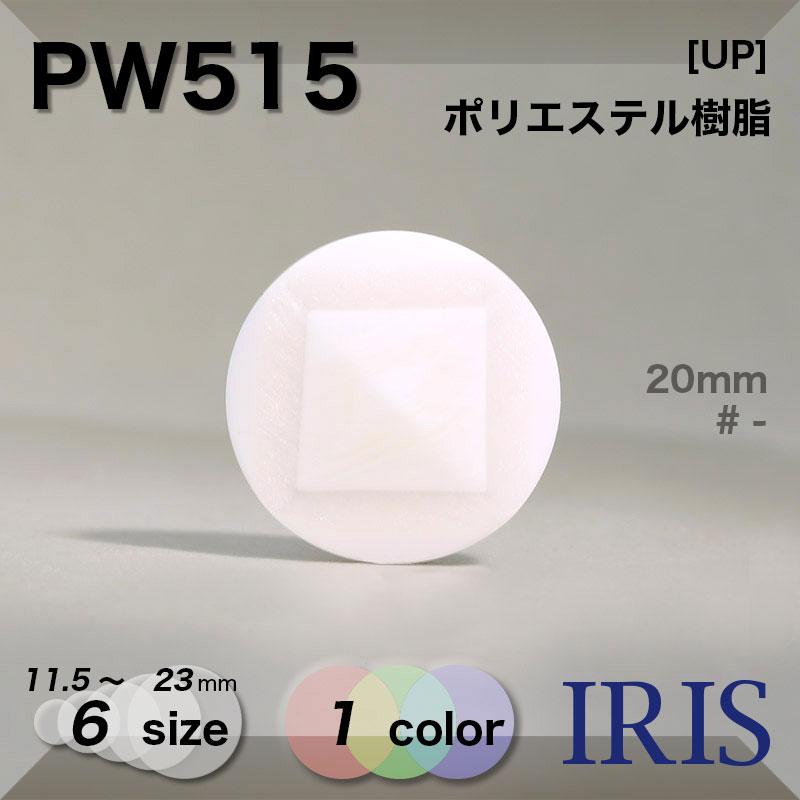 PW515 ポリエステル樹脂 トンネル足ボタン  6サイズ1色展開