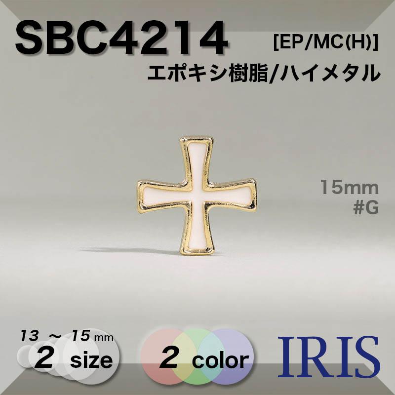 SBC4214 エポキシ樹脂/ハイメタル 丸カン足ボタン  2サイズ2色展開