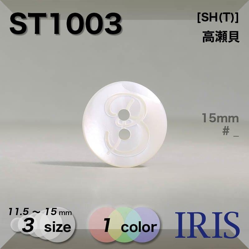 ST1003 高瀬貝 表穴2つ穴ボタン  3サイズ1色展開